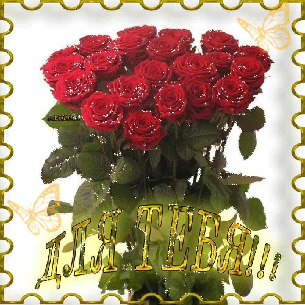 Открытка цветы для натальи