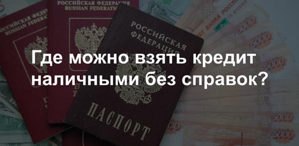Взять кредит наличными по паспорту в совкомбанке где можно срочно взять в кредит 100000