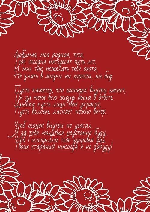 стих поздравление тете родной стихах кунелдэн сезгэ яна