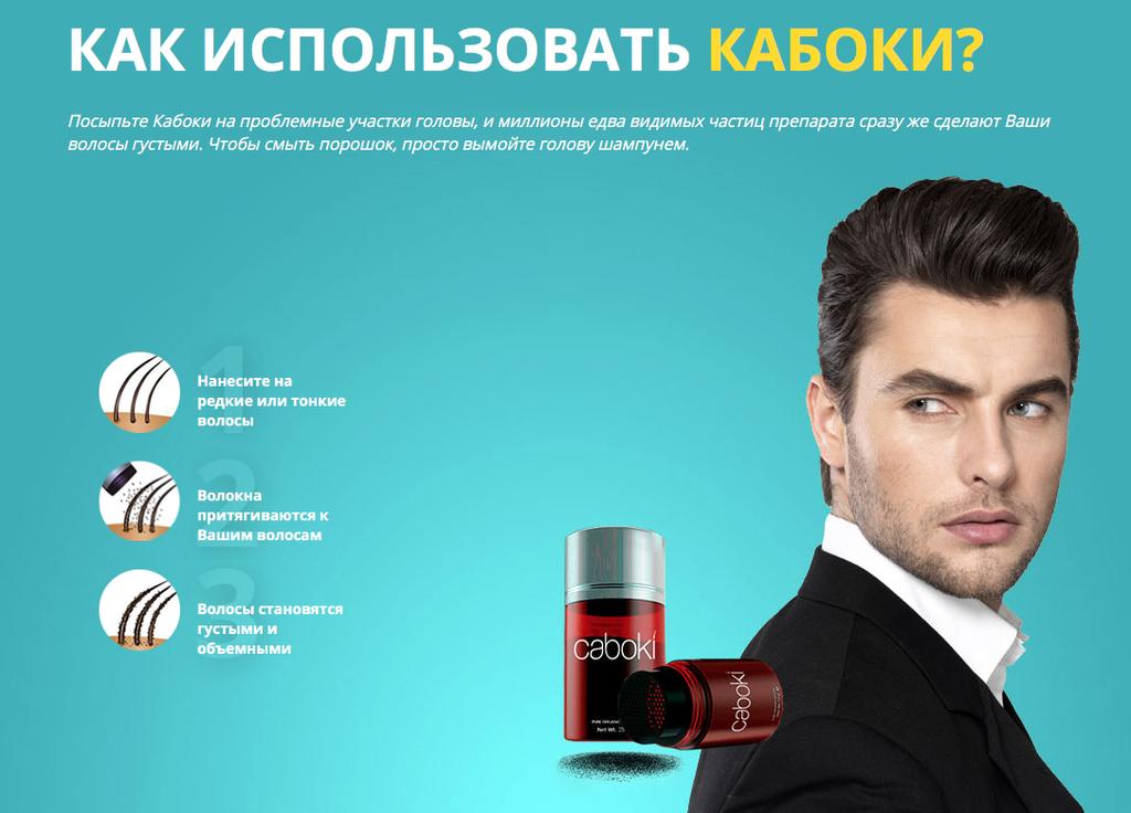Загуститель волос Caboki для мужчин в Каменске-Уральском