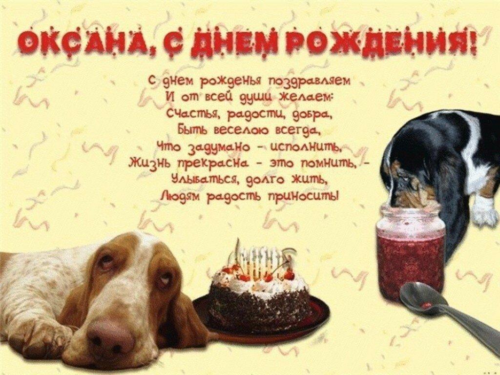 Открытки с поздравлениями с днем рождения для оксаны