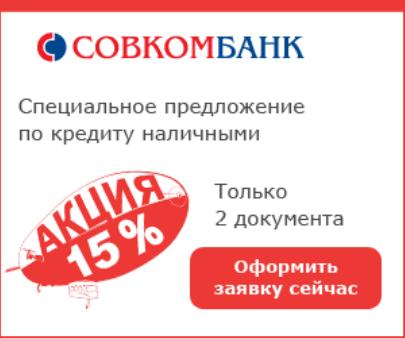 Кредит наличными совкомбанк онлайн максимальный размер залога по кредиту