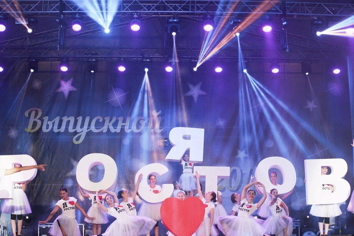Дата выпускного вечера в Ростове-на-Дону 2019