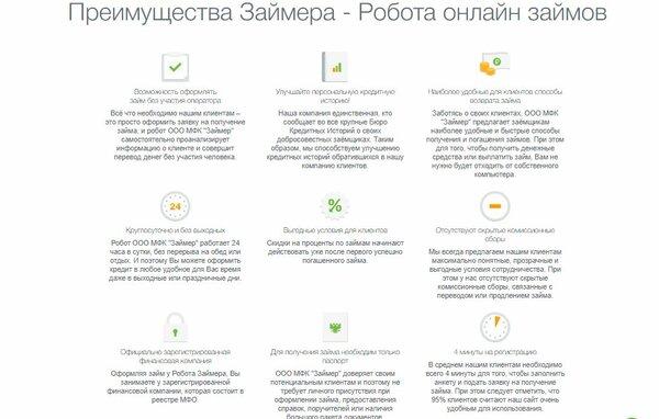 официальный сайт займер промокод вайлдберриз январь 2020 на бытовую химию