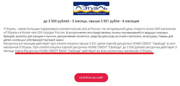 Магазины партнеры карты рассрочки хоум кредит в омске