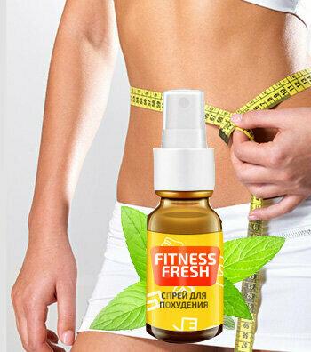 Fitness Fresh спрей для похудения в Иркутске