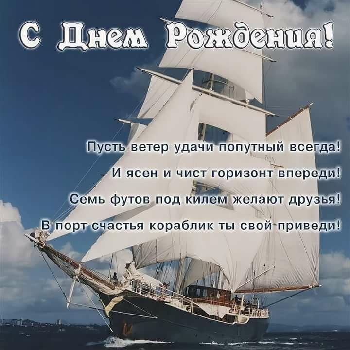 Поздравления с юбилеем от моряка