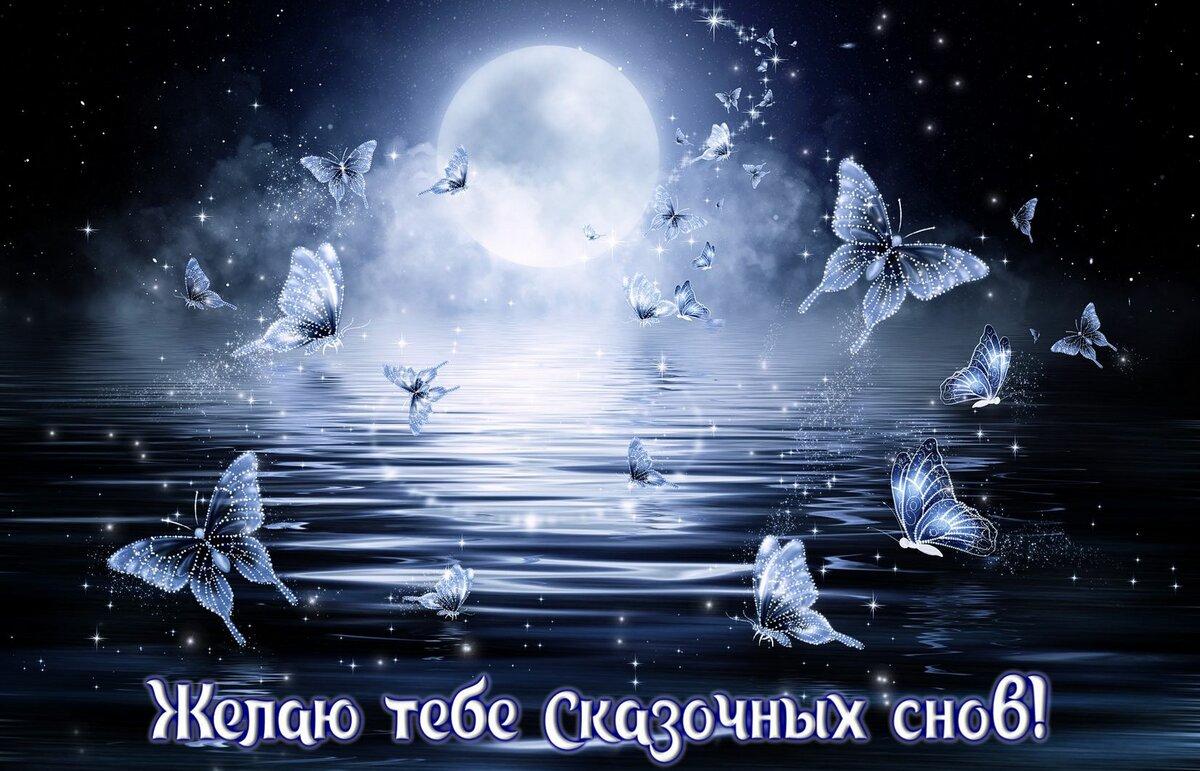 картинки волшебной ночи сладких снов можно использовать