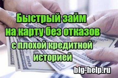 взять кредит наличными быстро без справок и без отказа в банке москва с плохой кредитной