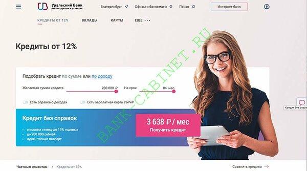 расчёт кредита калькулятор онлайн сбербанк для физических лиц
