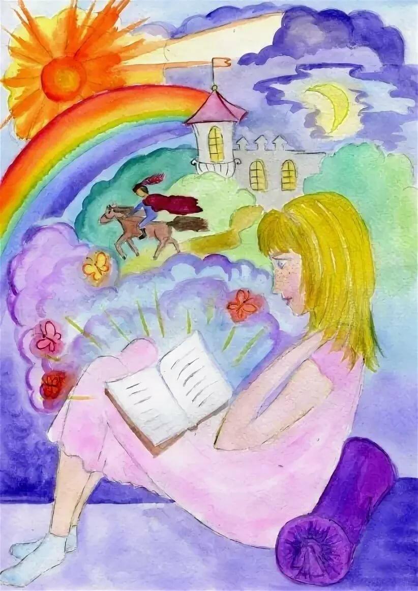 Рисунок на тему книга мой лучший друг, картинки