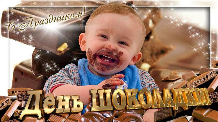 День шоколада картинки прикольные, открытки