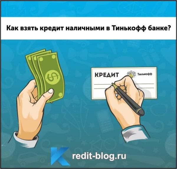тинькофф банк оформить кредитную карту онлайн заявка казань