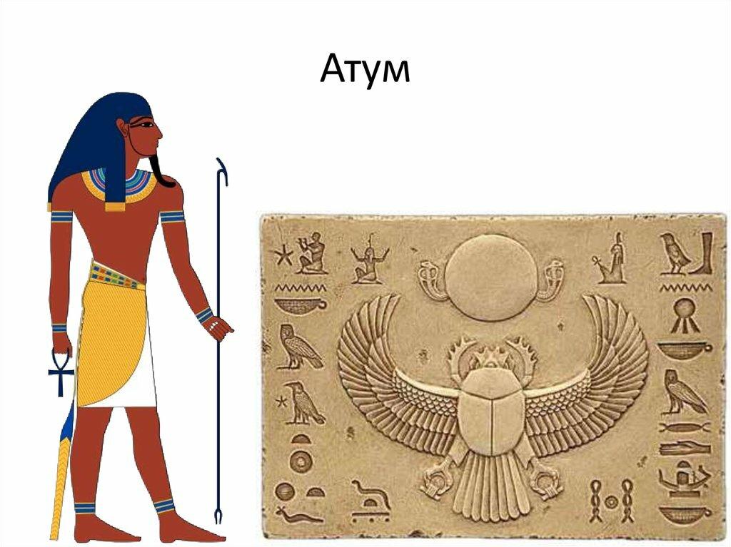 картинки египта атум школьные благодарости вручают