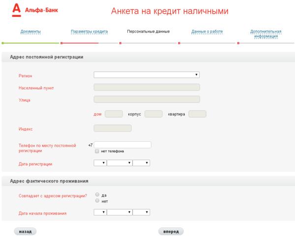 Кредит онлайн заявка нальчик онлайн заявка на потребительский кредит в сбербанк