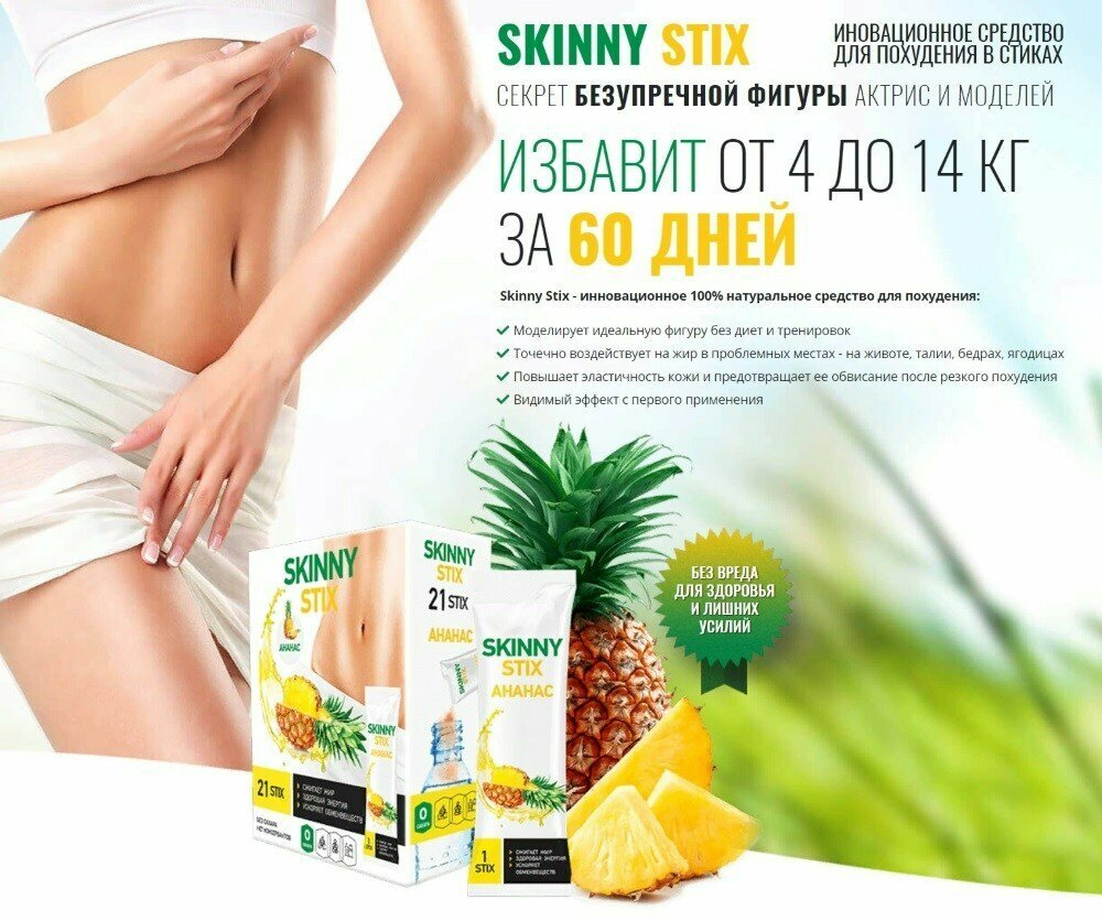 Skinny Stix для похудения в Артёме
