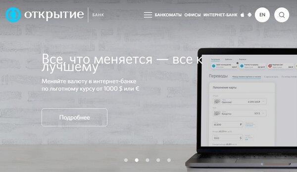 банк открытие ипотека онлайн заявка ростов хуавей офф сайт планшеты