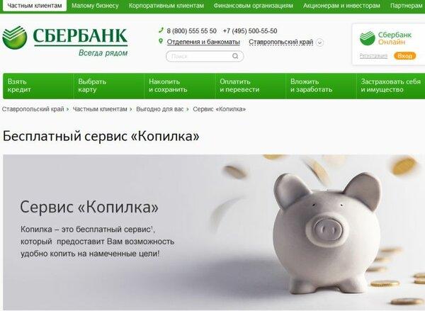Можно ли взять кредит сбербанк онлайн в воскресенье