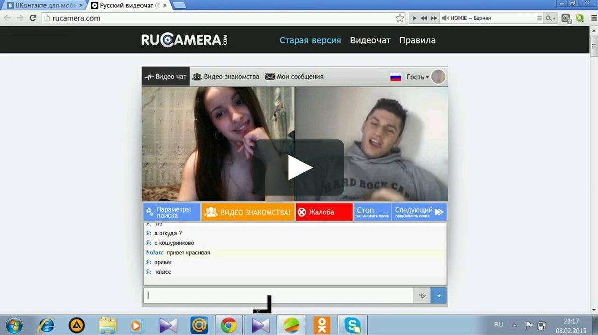 сексуальное общение через веб-камеру