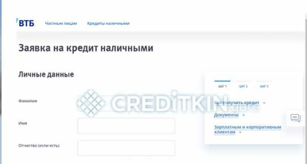 Сбербанк онлайн кредит малому бизнесу