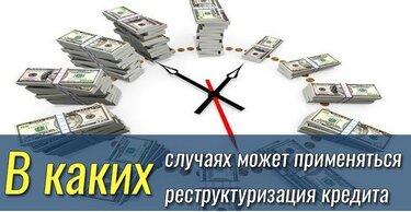 реконструкция долга по кредиту сбербанк конго микрозайм онлайн