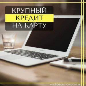 Онлайн кредит на карту за 10 минут смайл кредит онлайн заявка на кредит