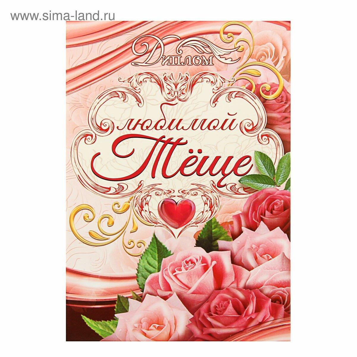 поздравительная открытка теще на 8 марта
