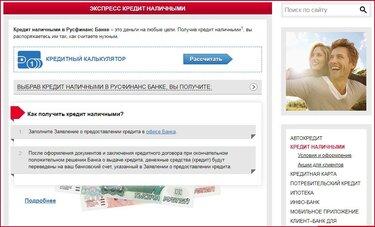 Кредит онлайн во все банки москвы онлайн кредит из за границы