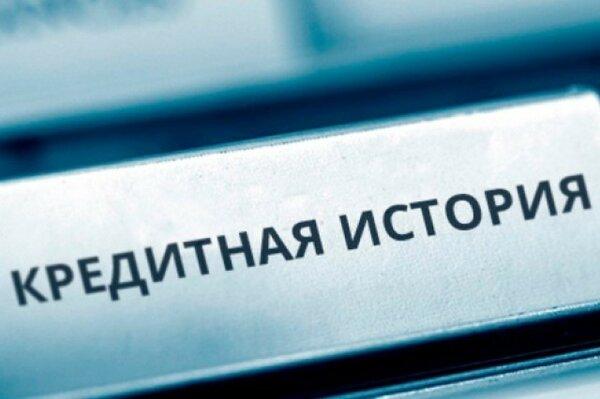 помогу взять кредит с плохой кредитной историей ставрополь