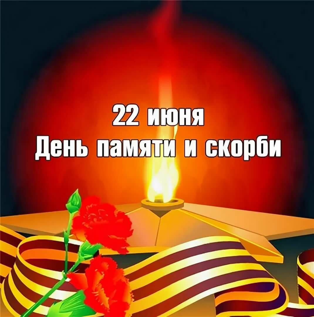 День памяти в открытках