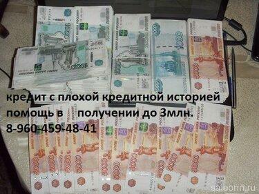 Кредит в отрадном самарской области