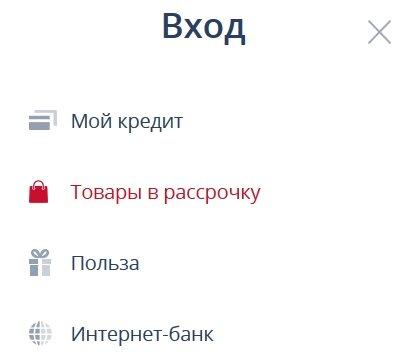 банк хоум кредит красноярск личный кабинет получить потребительский кредит до 1 500 000