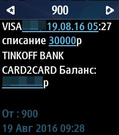 где снять деньги с кредитной карты тинькофф без комиссии