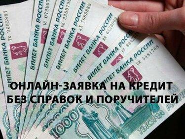 банки екатеринбурга без справок и поручителей