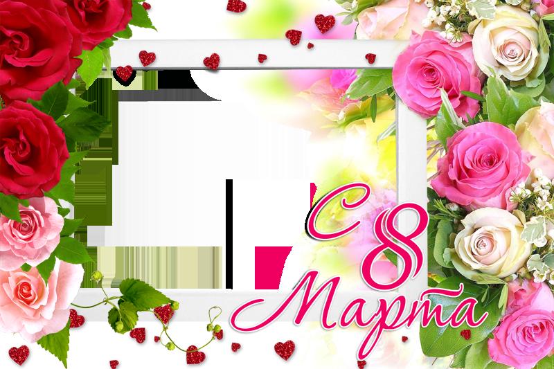 Мария, открытки к 8 марта рамка