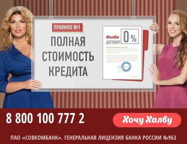 Альфа кредит банк официальный сайт