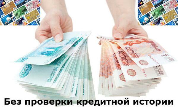 получить деньги онлайн на карту с плохой кредитной историей без проверок срочно кошелек взять кредит