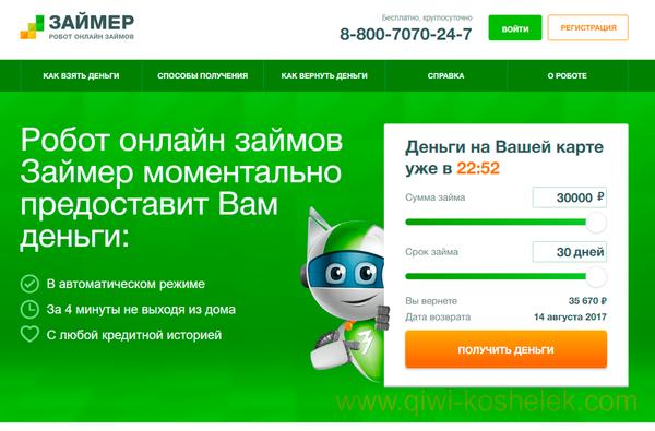 Список мфо где взять срочный микрозайм в россии