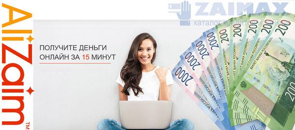займ на 200000 рублей на карту срочно и без отказа