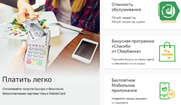 форум как получить кредит с плохой кредитной историей и просрочками