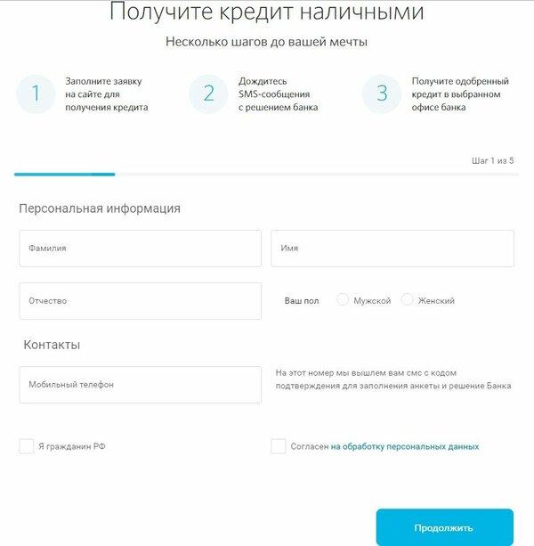 В каком банке красноярска взять кредит кредит потребительский подать заявку онлайн в россельхозбанк