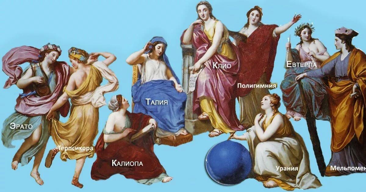 картинки муз греческих