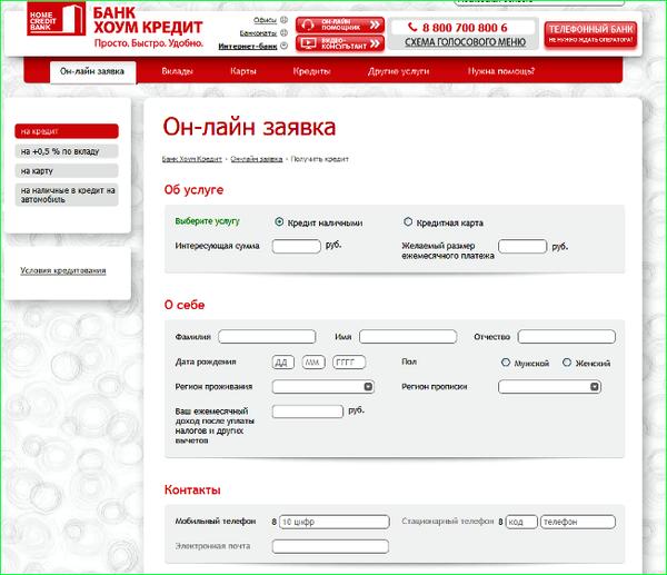 Калькулятор онлайн по вкладам хоум кредит взять кредит онлайн в волгограде