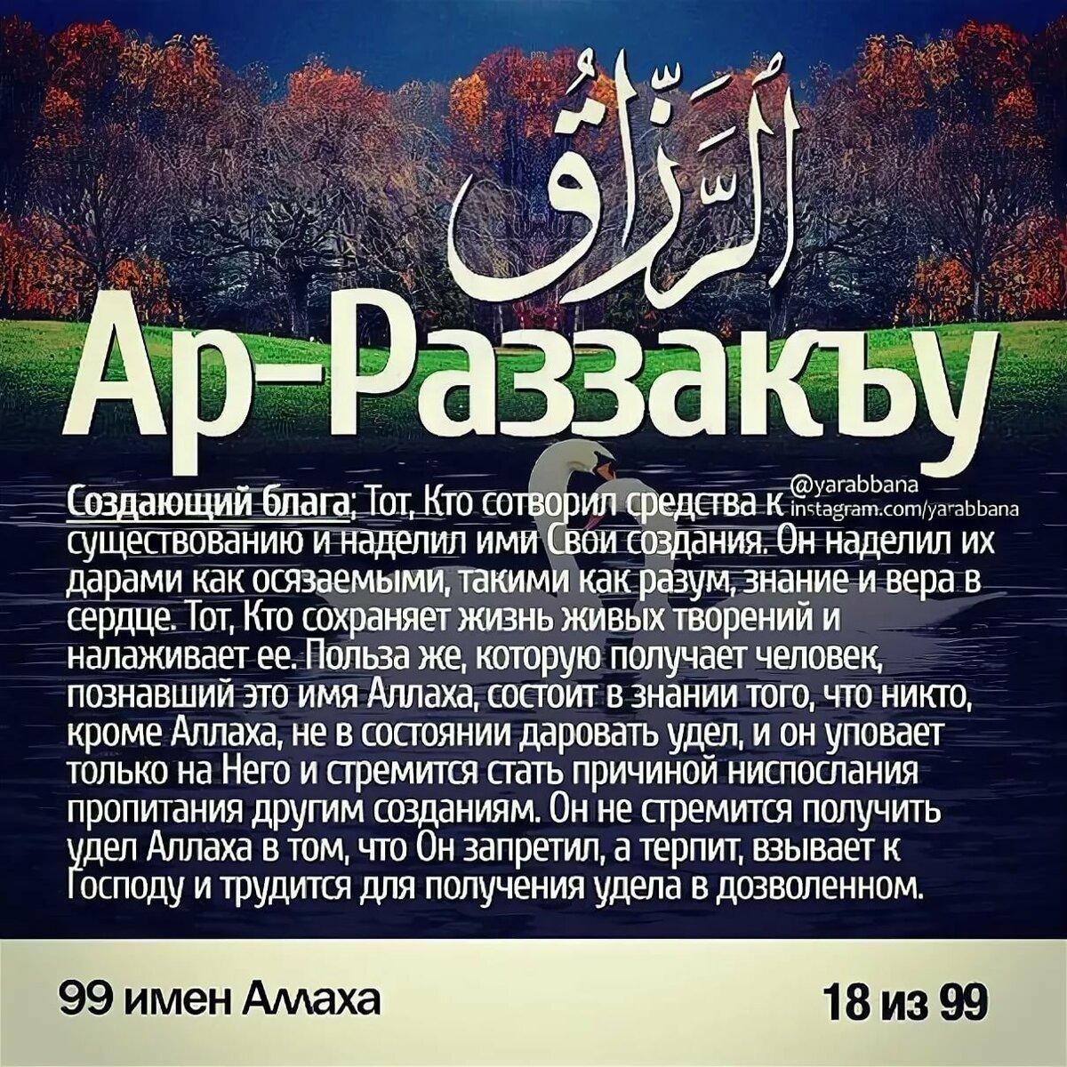 Картинка с именами аллаха