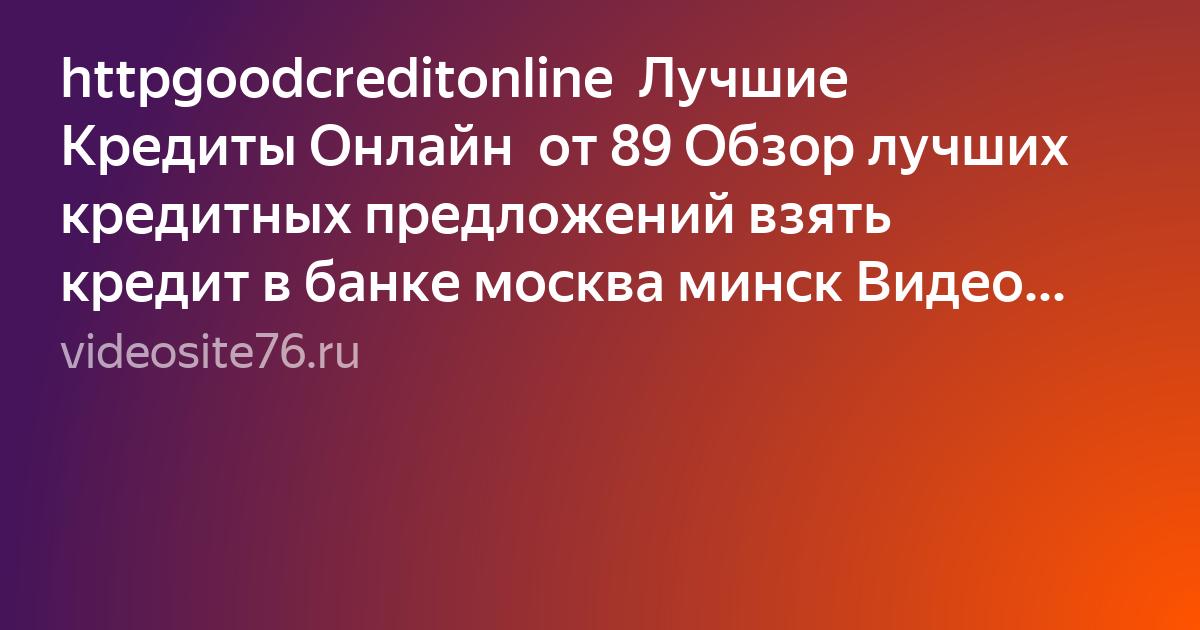 Взять кредит минск москва процент получить кредит
