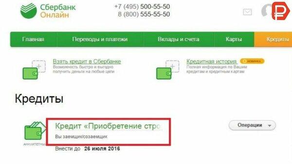 оформить кредит онлайн сбербанк на карту сбербанка через телефон 900