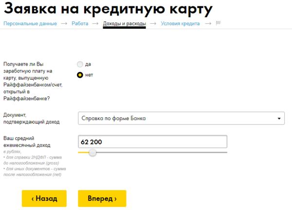райффайзенбанк официальный сайт рассчитать кредитситибанк досрочное погашение кредита онлайн