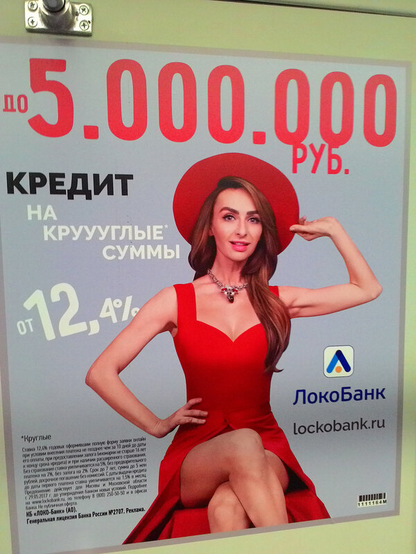 Локо банк челябинск кредит
