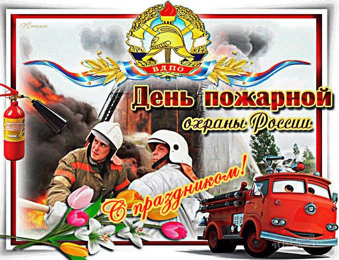 Открытка о пожарника