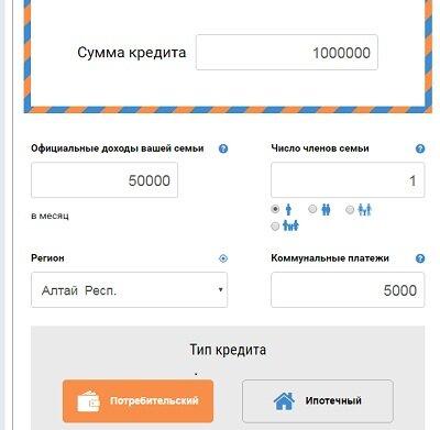 Ипотечный кредитный калькулятор альфа банка